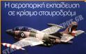 ΠΟΛΕΜΙΚΗ ΑΕΡΟΠΟΡΙΑ: Η αεροπορική εκπαίδευση σε κρίσιμο σταυροδρόμι