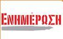 Νέα ενημέρωση-ανακεφαλαίωση από κ. Ι. Αντωνιάδη αναφορικά με επιστροφή Δώρων και επιδομάτων αδείας