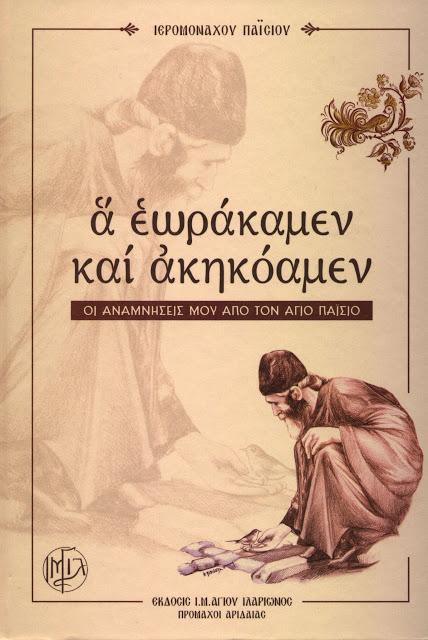 ΝΕΟ ΒΙΒΛΙΟ ΓΙΑ ΤΟΝ ΑΓΙΟ ΠΑΪΣΙΟ: «ά ἑωράκαμεν καὶ ἀκηκόαμεν» - Οι αναμνήσεις μου από τον Άγιο Παΐσιο - Φωτογραφία 1