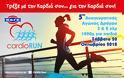 «Τρέξε με την καρδιά σου… για την καρδιά σου» - Η Περιφέρεια Αττικής στηρίζει τον 5ο Απογευματινό Αγώνα Δρόμου 'Cardio Run 2018'