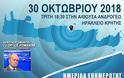 Στις 30 Οκτωβρίου ημερίδα για τις συντάξεις χηρείας στο Ηράκλειο Κρήτης