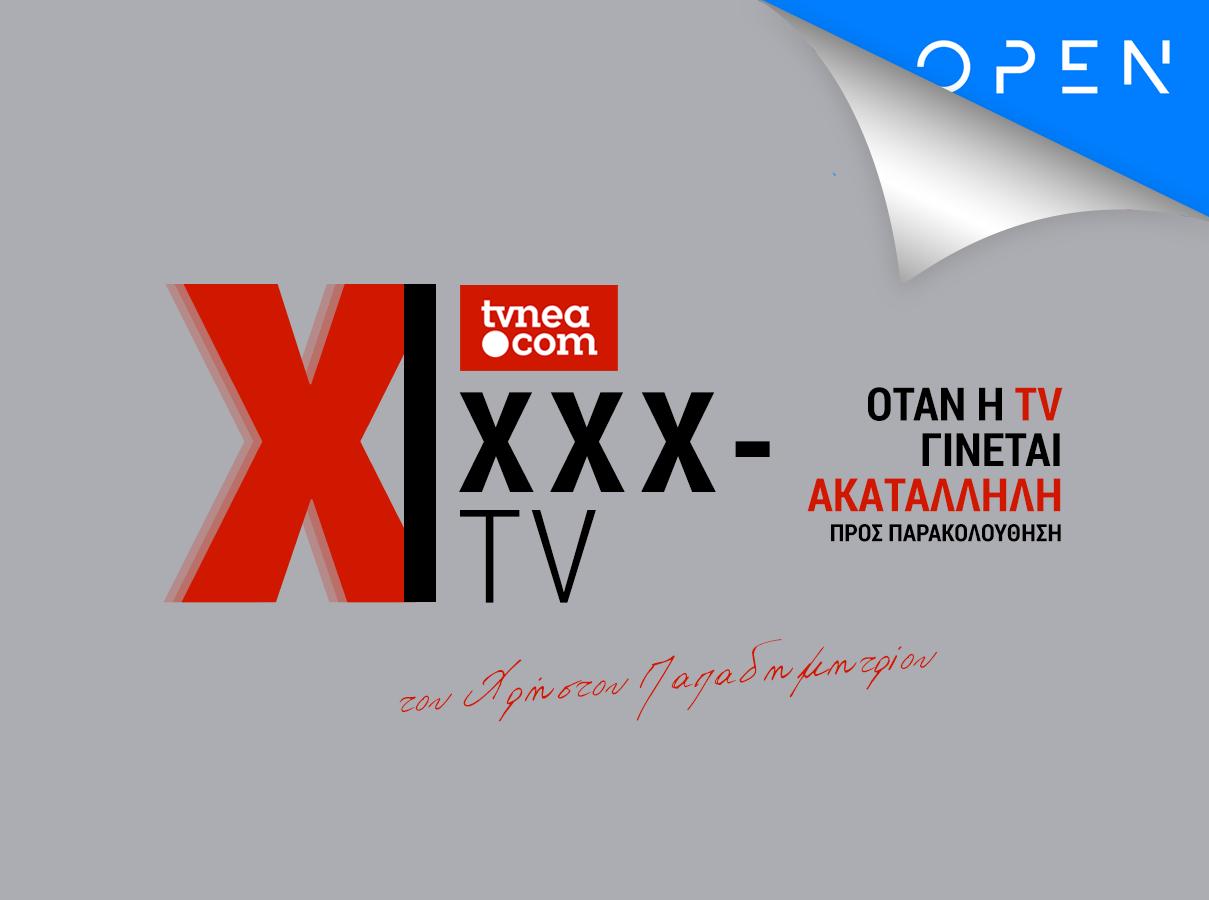 XXXTV: ΚΕΦΑΛΑΙΟ 4ο - OPEN BEYOND - Φωτογραφία 1