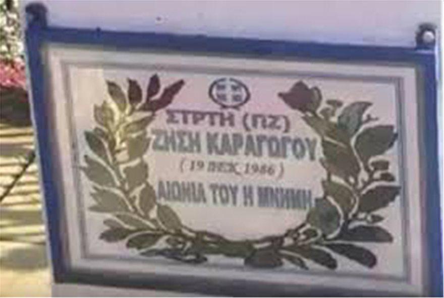 Η εκτέλεση του στρατιώτη Καραγώγου και η άγνωστη ελληνοτουρκική σύγκρουση στον Έβρο το 1986 - Φωτογραφία 4