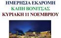 Ημερήσια εκδρομή του ΚΑΠΗ ΒΟΝΙΤΣΑΣ στην ΚΟΖΑΝΗ με επίσκεψη στη Λίμνη Σέρβια