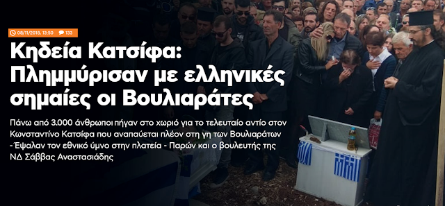 Κηδεία Κατσίφα: Πλημμύρισαν με ελληνικές σημαίες οι Βουλιαράτες - Φωτογραφία 1