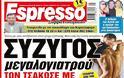 ΒΟΥΙΖΕΙ Η ΑΙΤΩΛΟΑΚΑΡΝΑΝΙΑ ΑΠΟ ΤΟ ΡΟΖ ΣΚΑΝΔΑΛΟ: Σύζυγος μεγαλογιατρού τον τσάκωσε με χήρα «ασθενή» του