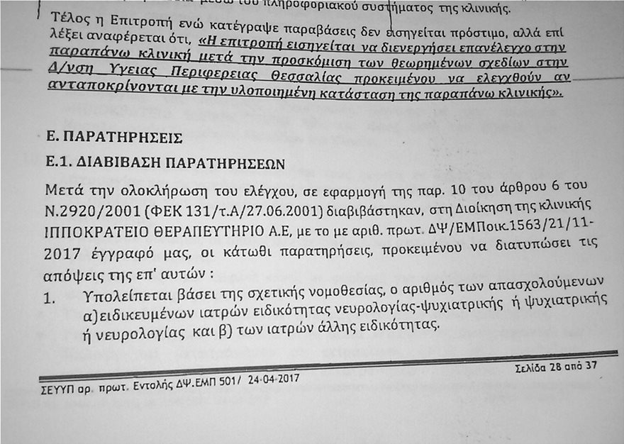 «Δίχτυ προστασίας» από το υπουργείο Υγείας σε ιδιωτική κλινική υπόδικου επιχειρηματία - Φωτογραφία 4