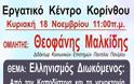 Εκδήλωση στην Κόρινθο:«Ελληνισμός διωκόμενος, από τον Καποδίστρια και τη γενοκτονία, στη Μακεδονία»
