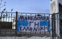 Κατάληψη στο Λύκειο ΚΑΤΟΥΝΑΣ για τη Μακεδονία | ΦΩΤΟ