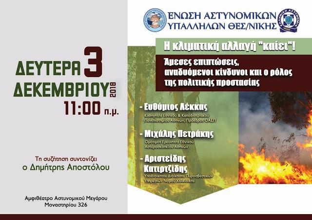 Η κλιματική αλλαγή καίει - Εκδήλωση της Ένωσης Θεσσαλονίκης - Φωτογραφία 1