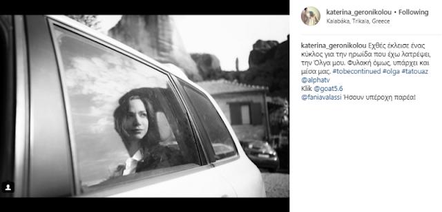Η ανάρτηση της Κατερίνας Γερονικολού για το Τατουάζ: «Ένας κύκλος έκλεισε...» - Φωτογραφία 2