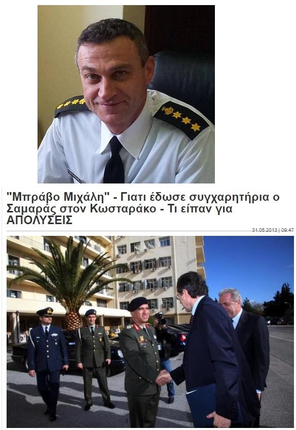 Τσουκαράκης σε Κωσταράκο: ''Πιστεύω ότι θα πρέπει να δημοσιοποιήσετε το ποσό που θα λάβετε από τα αναδρομικά και να το δωρίσετε στο χαμόγελο του παιδιού'' - Φωτογραφία 2