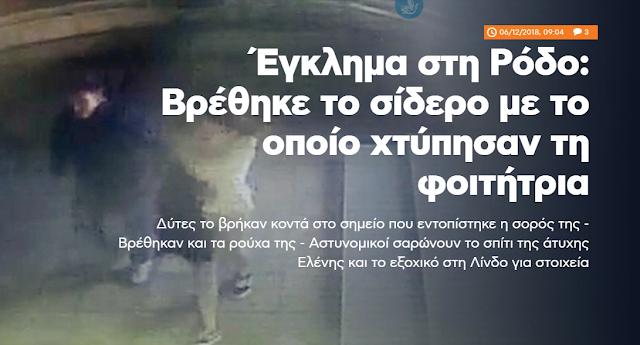 Έγκλημα στη Ρόδο: Βρέθηκε το σίδερο με το οποίο χτύπησαν τη φοιτήτρια - Φωτογραφία 1
