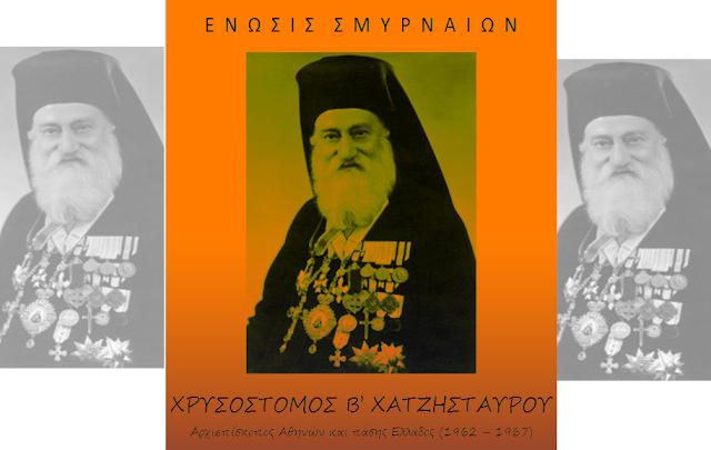 Ημερίδα της Ένωσης Σμυρναίων στη μνήμη του Αρχιεπισκόπου Χρυσοστόμου Β' Χατζησταύρου - Φωτογραφία 1