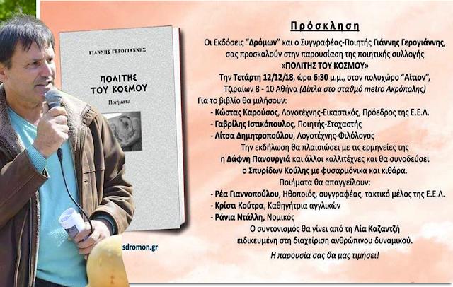 Παρουσίαση της ποιητικής συλλογής του Γιάννη Γερογιάννη «ΠΟΛΙΤΗΣ ΤΟΥ ΚΟΣΜΟΥ» στην ΑΘΗΝΑ | Τετάρτη 12.12.2018 - Φωτογραφία 1
