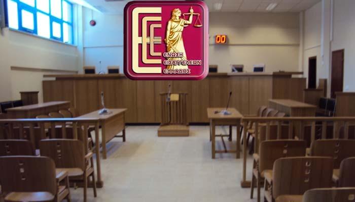 Η Ένωση Εισαγγελέων Ελλάδος αντιδρά στην εκτόξευση απειλών κατά εισαγγελέων - Φωτογραφία 1