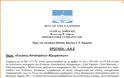 Ερώτηση στη ΒτΕ για τις Ενώσεις Αποστράτων Αξιωματικών (ΕΓΓΡΑΦΟ) - Φωτογραφία 2