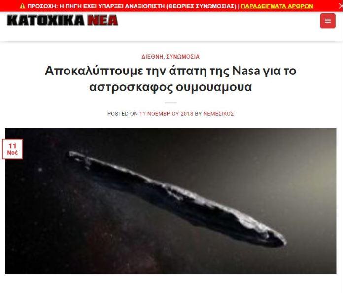 Νέα εφαρμογή από τα Ελληνικά Hoaxes που σας προειδοποιεί για τα site με fake news - Φωτογραφία 2