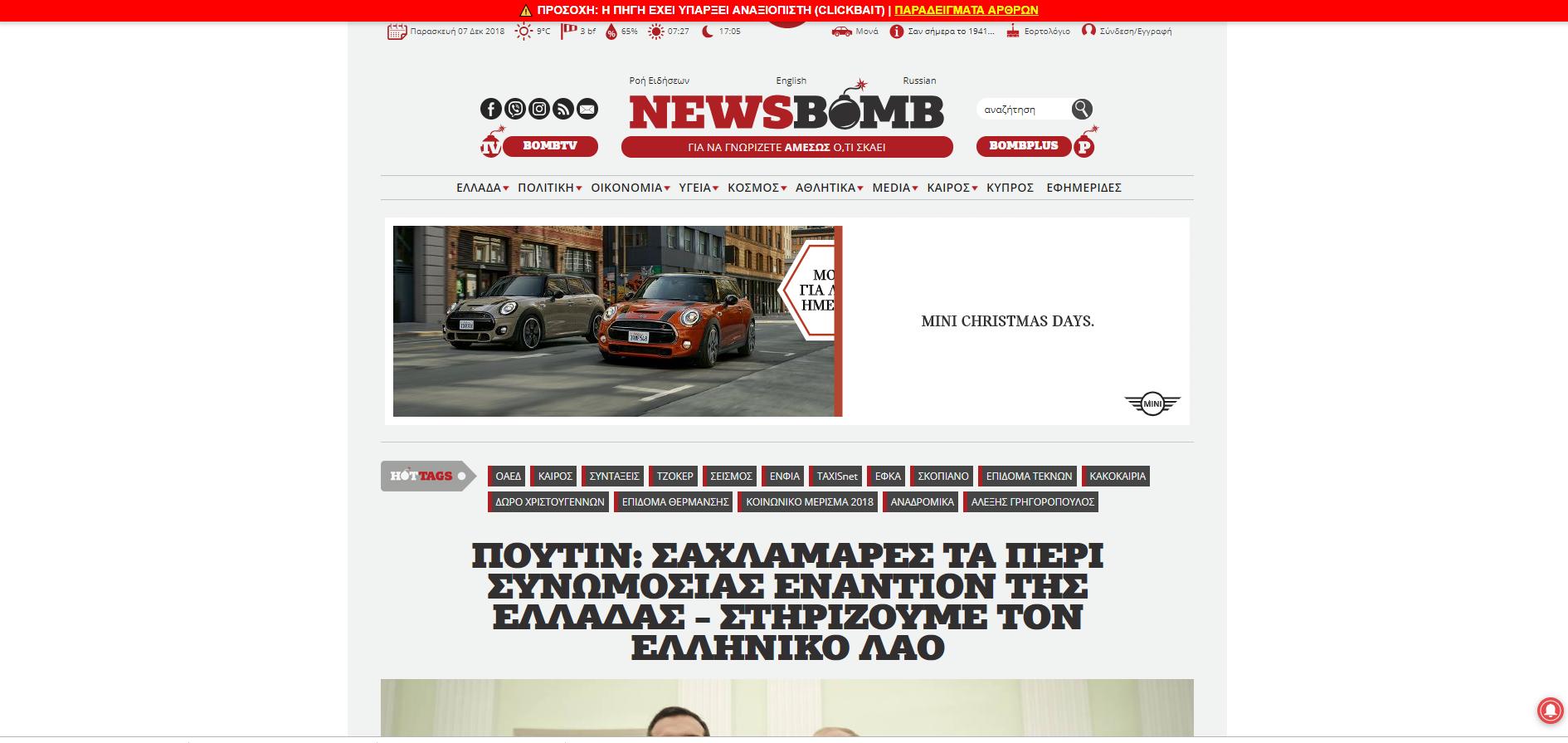 Νέα εφαρμογή από τα Ελληνικά Hoaxes που σας προειδοποιεί για τα site με fake news - Φωτογραφία 3