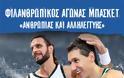 Αγώνας Μπάσκετ «Ανθρωπιάς και Αλληλεγγύης» από την I.P.A. Δράμας