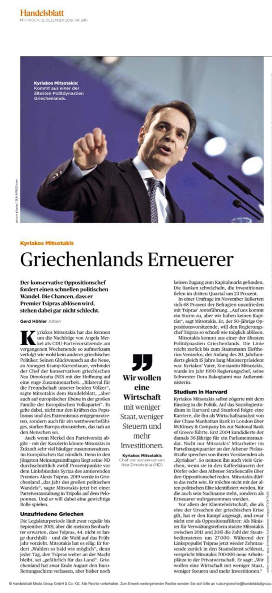 Handelsblatt: Γιατί ο Μητσοτάκης μπορεί να αντικαταστήσει τον Αλέξη Τσίπρα - Φωτογραφία 2