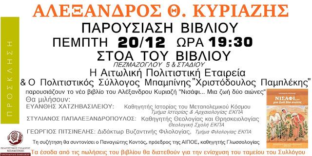ΠΑΡΟΥΣΙΑΣΗ του νέου βιβλίου του ΑΛΕΞΑΝΔΡΟΥ ΚΥΡΙΑΖΗ: ΝΙΣΑΦΙ.. μια ζωή δύο αιώνες στην ΑΘΗΝΑ - Φωτογραφία 4