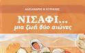 ΠΑΡΟΥΣΙΑΣΗ του νέου βιβλίου του ΑΛΕΞΑΝΔΡΟΥ ΚΥΡΙΑΖΗ: ΝΙΣΑΦΙ.. μια ζωή δύο αιώνες στην ΑΘΗΝΑ - Φωτογραφία 3