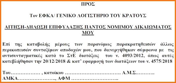 Επικαιροποιημένες Αιτήσεις-Δηλώσεις Επιφύλαξης προς ΕΦΚΑ/ΓΛΚ για «κουρεμένα» ή μηδενικά ποσά στους Αποστράτους - Φωτογραφία 1