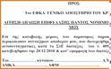 Επικαιροποιημένες Αιτήσεις-Δηλώσεις Επιφύλαξης προς ΕΦΚΑ/ΓΛΚ για «κουρεμένα» ή μηδενικά ποσά στους Αποστράτους
