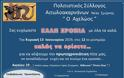 ΣΥΛΛΟΓΟΣ ΑΙΤΩΛΟΑΚΑΡΝΑΝΩΝ Ν. ΣΜΥΡΝΗΣ: Κοπή πίτας την Κυριακή 13 Ιανουαρίου 2019, στην αίθουσα ZEAS PIZZA, Αιγαίου 19, Ν. Σμύρνη