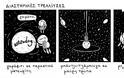 Σκοτεινή ύλη σε κίνηση που θέτει νέους περιορισμούς και ωθεί προς την καλύτερη κατανόησή της - Φωτογραφία 2