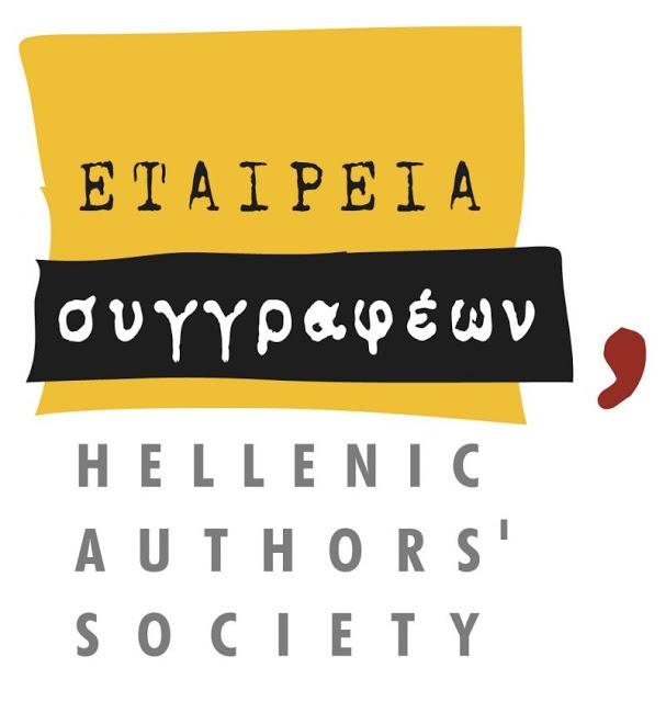Συναντήσεις στη Λέσχη Ανάγνωσης Εταιρείας Συγγραφέων - Φωτογραφία 1