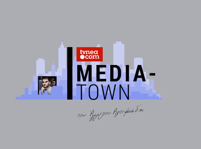 Mediatown: Επιστροφή στα καλύτερα της χωρίς να σαρώνει, η τριπλέτα που έσωσε τον Ποφάντη, άστοχη κίνηση το τούρκικο, Πακεταρισμένο ριάλιτι, παίκτες της συμφοράς, όχι άλλο Πάνια - Φωτογραφία 1