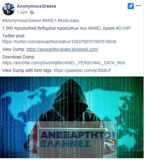 Οι Anonymous Greece χάκαραν τους ΑΝΕΛ: Διαρροή χιλιάδων προσωπικών δεδομένων - Φωτογραφία 2