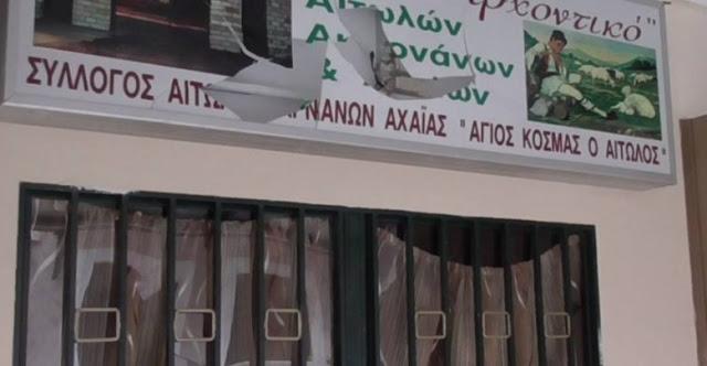 Πάτρα: Άγνωστοι βανδάλισαν τα γραφεία του Συλλόγου Αιτωλοακαρνάνων Αχαΐας (φωτο) - Φωτογραφία 1