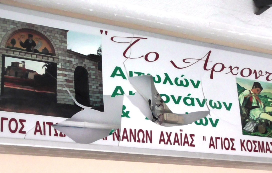 Πάτρα: Άγνωστοι βανδάλισαν τα γραφεία του Συλλόγου Αιτωλοακαρνάνων Αχαΐας (φωτο) - Φωτογραφία 2