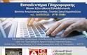 Εκπαιδευτήρια Πληροφορικής στη Βόνιτσα: Έναρξη τμημάτων 20 Ιανουαρίου 2019