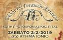 Νέα ημερομηνία: Το Σάββατο 2 Φεβρουαρίου 2019, ο Χορός και κοπή πίτας του Συλλόγου ΓΥΝΑΙΚΩΝ ΑΣΤΑΚΟΥ στο