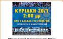 Κάλεσμα επιτροπής Μακεδονικού Αγώνα Ν. Τρικάλων για συγκέντρωση Αθήνας στις 20/01/2019