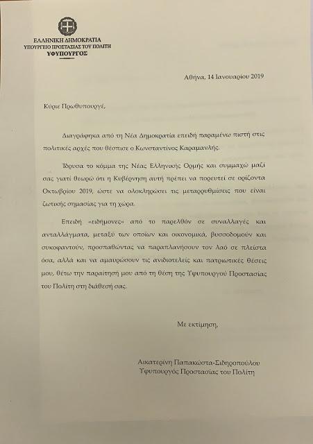 Η επιστολή της Κατερίνας Παπακώστα - Φωτογραφία 2