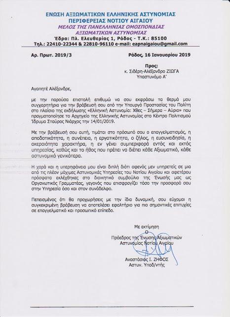 Συγχαρητήρια από τον πρόεδρο των Αξιωματικών Νοτίου Αιγαίου για τη βράβευση - Φωτογραφία 2