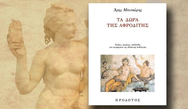 Κυκλοφόρησε το νέο βιβλίο του ΑΡΗ ΜΠΙΤΣΩΡΗ: ΤΑ  ΔΩΡΑ  ΤΗΣ  ΑΦΡΟΔΙΤΗΣ που περιλαμβάνει σε ελεύθερη απόδοση επιγράμματα της Παλατινής Ανθολογίας που αναφέρονται σε Εταίρες της αρχαιότητας! - Φωτογραφία 1
