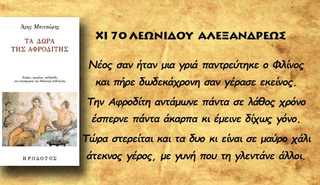 Κυκλοφόρησε το νέο βιβλίο του ΑΡΗ ΜΠΙΤΣΩΡΗ: ΤΑ  ΔΩΡΑ  ΤΗΣ  ΑΦΡΟΔΙΤΗΣ που περιλαμβάνει σε ελεύθερη απόδοση επιγράμματα της Παλατινής Ανθολογίας που αναφέρονται σε Εταίρες της αρχαιότητας! - Φωτογραφία 2