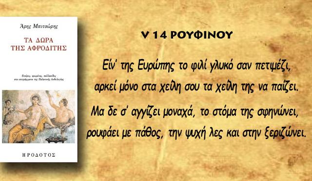 Κυκλοφόρησε το νέο βιβλίο του ΑΡΗ ΜΠΙΤΣΩΡΗ: ΤΑ  ΔΩΡΑ  ΤΗΣ  ΑΦΡΟΔΙΤΗΣ που περιλαμβάνει σε ελεύθερη απόδοση επιγράμματα της Παλατινής Ανθολογίας που αναφέρονται σε Εταίρες της αρχαιότητας! - Φωτογραφία 3