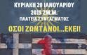 Η «Ενωμένη Ρωμιοσύνη» Αγρινίου δρομολογεί Πούλμαν για συμμετοχή στο συλλαλητήριο για τη Μακεδονία στο Σύνταγμα