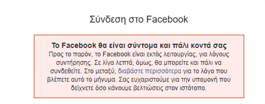 Έπεσε το Facebook: Προβλήματα σε πολλές χώρες και στην Ελλάδα - Φωτογραφία 2