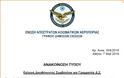 Εκλογή Διευθύνοντος Συμβούλου και Γραμματέα EAAA (ΑΝΑΚΟΙΝΩΣΗ)