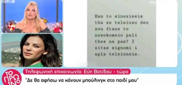 Το σοκ της Φαίης Σκορδά με τα όσα είπε στην τηλεφωνική της παρέμβαση η Εύη Βατίδου... - Φωτογραφία 1
