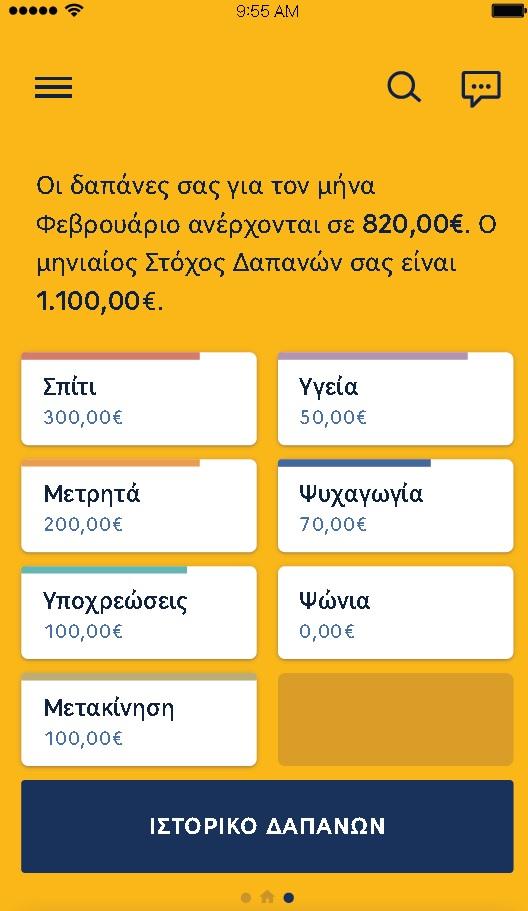 Οργανώστε τα οικονομικά σας online μέσω νέων εργαλείων στη winbank της Τρ. Πειραιώς - Φωτογραφία 2