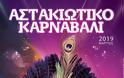 ΑΣΤΑΚΙΩΤΙΚΟ ΚΑΡΝΑΒΑΛΙ 2019 - Δηλώστε συμμετοχή!